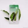 Ночная маска с экстрактом Алое Вера / MISSHA Pure Source Pocket Pack Aloe